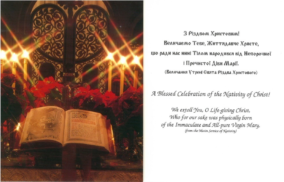 Ukrainian orthodox church of the usa christmas cards front of card and message m4hsunfo